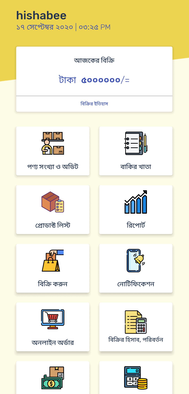 HishaBee Business Manager Dashboard Bangla